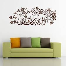 Islamic Wall Stickers Muslim Arabic Butterfly Flower Home Decorations Living Room Mosque Vinyl Decals God Allah Quran Mural Mu08 Belenydogen