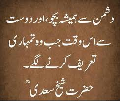 quotes best friendship quotes in urdu urdu