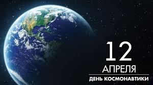 День космонавтики (32 фото)