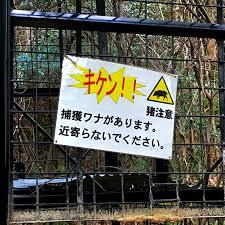 兒の森へと至る林道沿いにイノシシ捕獲用の罠 - 3 - 写真共有サイト ...