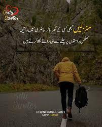 urdu quotes facebook