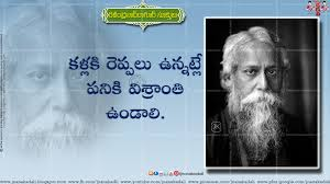 telugu latest teachers quotations images online here