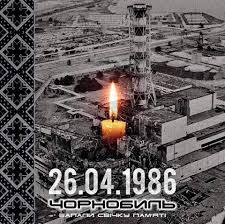 Чорнобильська трагедія не має минулого – Глибока.Інфо