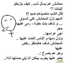نكت مصرية مرة واحد محشش 2020 نكت فيس بوك تحشيش مضحكة صور نكت