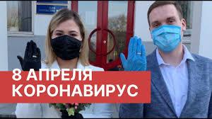 Коронавирус 8 апреля. Коронавирус в России (08.04.2020) последние ...