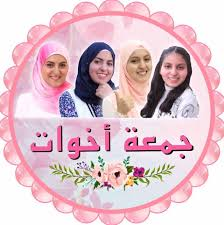 جمعة أخوات Home Facebook