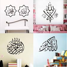 Allah Bless Quran Arabic Islam Muslim Vinyl Wall Stickers Quotes Living Room Home Wall Art Decorations Diy Mosque 510 Decals Vinyl Wall Stickers Wall Stickerwall Sticker Quotes Aliexpress