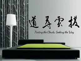 Japanese Wall Art Sticker Decal Parting The Clouds Seeking The Way Ebay