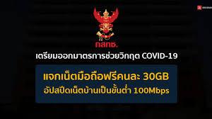กสทช. เตรียมแจกเน็ตมือถือ 30GB พร้อมอัปสปีดเน็ตบ้านขั้นต่ำ 100Mbps ฟรี  ช่วยวิกฤต COVID-19