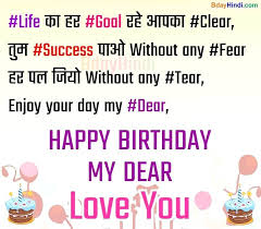 birthday quotes jaan birthday quotes for jaan in hindi hd