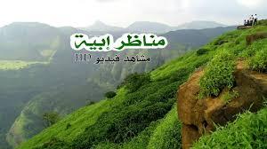 اجمل المناظر في اليمن محافظة إب جنة الله على أرضه Hd Youtube