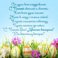 Пасха 2020: красивые поздравления, открытки | Днепровская панорама