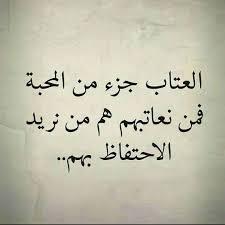 خواطر عتاب قصيره عاتب اللي يهموك و عزيزين عليك بس قبلات الحياة