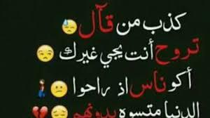 كلام حزين عن الفراق عبارت روعة عن الوداع والفراق صباحيات
