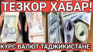 КУРС ВАЛЮТ В ТАДЖИКИСТАНЕ - YouTube