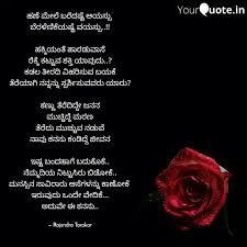 best kannada quotes status shayari poetry thoughts yourquote