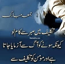 jumma mubarak quotes mirza ghalib quotes urdu quotes in hindi