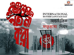 beautiful international mother language day wish pictures