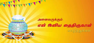 iniya pongal valthukkal happy pongal wishes in tamil telugu