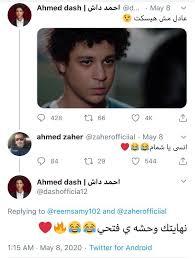 بسبب البرنس أحمد زاهر ووصلة هزار مع أحمد داش على تويتر انسى يا