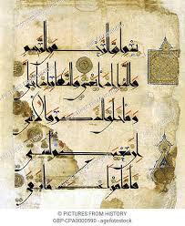 arabic qur anic folio kufic script