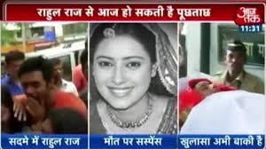 Pratyusha Banerjee Suicide: Boyfriend Rahul Raj May Be Quizzed Today -  YouTube
