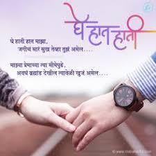 best marathi poem images marathi poems marathi quotes