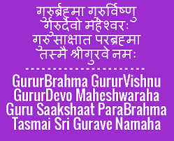 guru brahma guru vishnu lyrics meaning audio mp