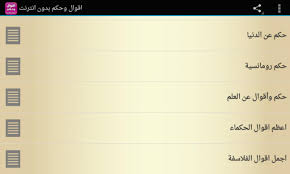 اقوال وحكم بدون انترنت For Android Apk Download