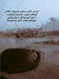 ابيات في المطر المطر له روح جميله حنان خجولة