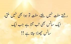 life quotes on trust in urdu michelleen
