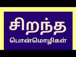 சிறந்த பொன்மொழிகள் tamil quotes for life