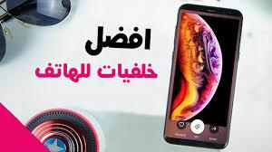 افضل خلفيات للهاتف روعه تحميل Hd 2018 Youtube