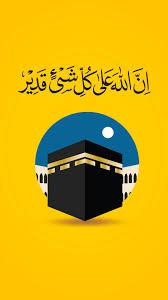 خلفيات موبايل اسلامية ان الله على كل شئ قدير مربع