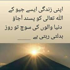 quotes dairy milk bilkul urdu quotes u sayings