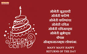 best happy birthday wishes in marathi greetingimagesart