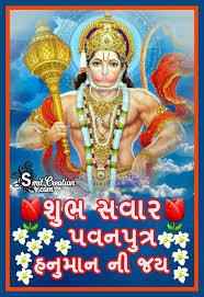Hanuman Shubh Savar (શુભ સવાર હનુમાન નાં ફોટા) Pictures and Graphics - SmitCreation.com