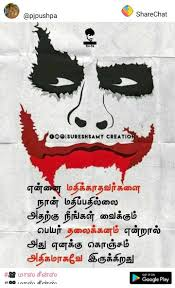 joker நகைச்சுவை whatsapp status tamil sharechat