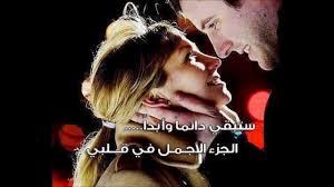 اجمل صور رومانسيه مكتوب عليها اروووع كلام رومانسى للحبيب اغراء