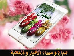 صور صباح و مساء الخير 2020 بدون نت For Android Apk Download