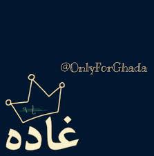 صور اسم غادة رمزيات وخلفيات مكتوب عليها Ghada ميكساتك