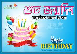 birthday desires for son bangla