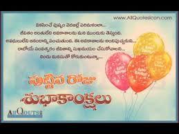 birthday wishes in telugu pedhalu chippina manchi matalu best