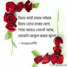 best bengali quotes status shayari poetry thoughts yourquote