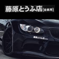 Japanese Car Stickers Decals Online Shopping Buy Japanese Car Stickers Decals At Dhgate Com