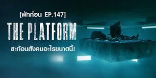 พักก่อน Ep.147] สะท้อนสังคมอะไรขนาดนี้! The Platform - เดอะ แพลตฟอร์ม หนัง  NETFLIX