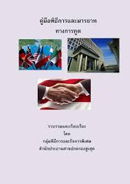 คู่มือพิธีการและมารยาททางการทูต Pages 101 - 150 - Text Version