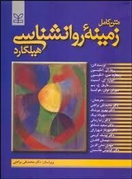 •● معرفی کتاب های روانشناسی ●• || بروزرسانی 1