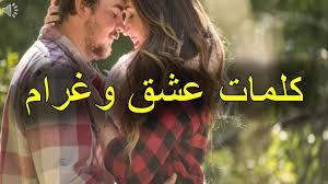 حب وعشق وغرام خلفيات بها اجمل كلام حب وغرام مساء الورد
