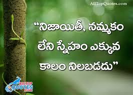 true friendship quotations in telugu language all top quotes